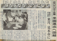 October 1st 2001 The Kyoto Shimbun News