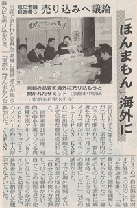 March 27th 2003 The Kyoto Shimbun News