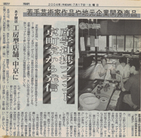 July 17th 2004 The Kyoto Shimbun News