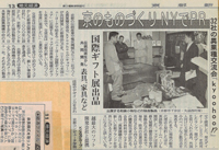 January 22th 2005 The Kyoto Shimbun News