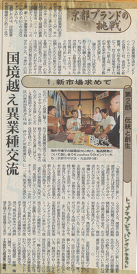 June 27th 2005 The Kyoto Shimbun News