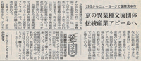 January 19th 2006 The Kyoto Shimbun News