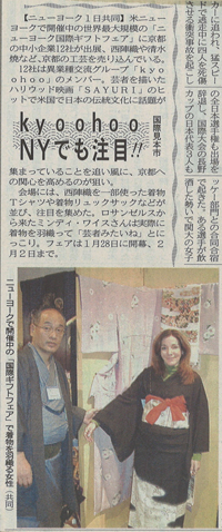 February 2nd 2006 The Kyoto Shimbun News
