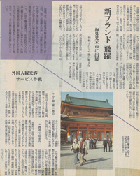 March 31th 2006 The Yomiuri Shimbun