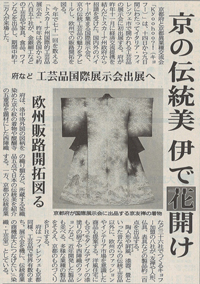 April 10th 2007 The Kyoto Shimbun News