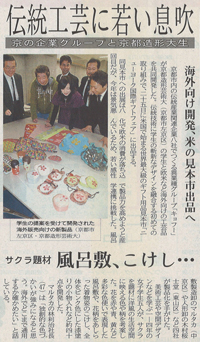 January 23th 2009 The Kyoto Shimbun News
