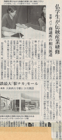 July 28th 2009 The Kyoto Shimbun News