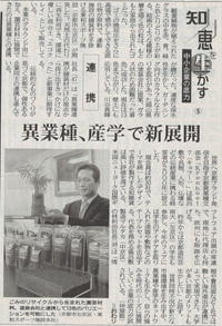 August 19th 2009 The Kyoto Shimbun News