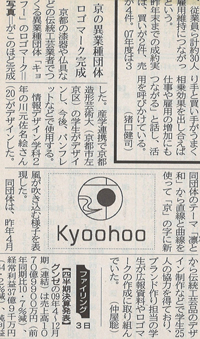 February 2nd 2010 The Kyoto Shimbun News
