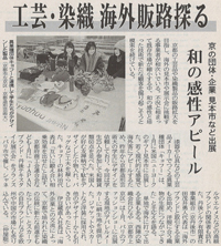 February 11th 2010 The Kyoto Shimbun News